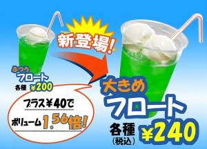 大きめフロート240円サイト用