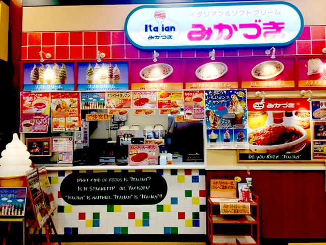 23みかづきムサシ店
