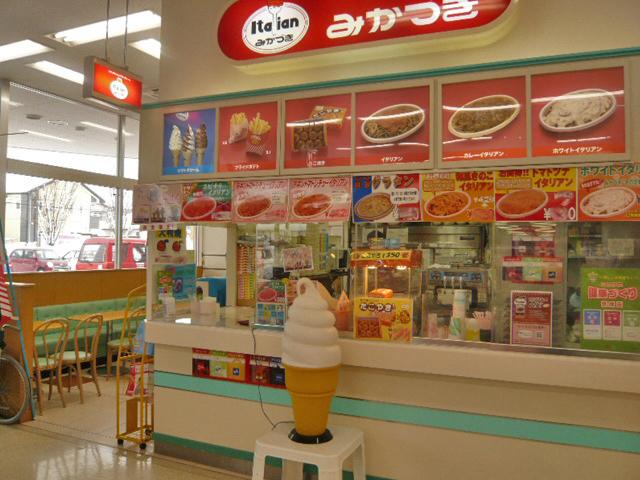 10みかづき中山店