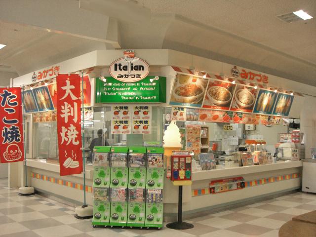 05みかづき新津パルス店