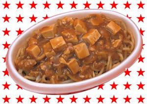 クーポンマーボ豆腐
